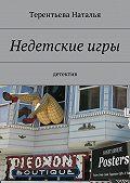 Терентьева Наталья -Недетскиеигры. детектив