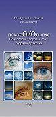 Геннадий Лукин -Психология здоровья глаз. Теория и практика