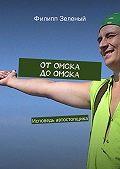 Филипп Зеленый - От Омска до Омска