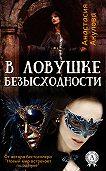 Анастасия Акулова -В ловушке безысходности