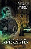 Джим Батчер -История призрака