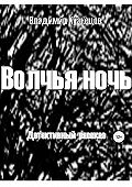 Владимир Кузнецов -Волчья ночь
