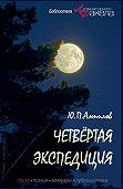 Юрий Петрович Ампилов -Четвертая экспедиция (сборник)
