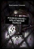 Константин Селичев -Маниакально-креативный психоз. Сборник стихов