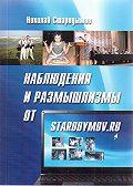 Николай Стародымов -Наблюдения и размышлизмы от starodymov.ru. Выпуск №1