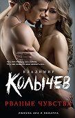 Владимир Колычев -Рваные чувства