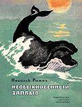 Николай Рыжих -Необыкновенный заплыв (сборник)