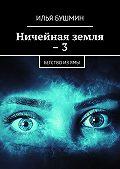 Илья Бушмин -Ничейная земля –3. Бегство изЯмы