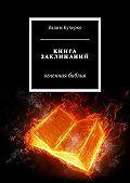 Вадим Кучерко -Книга заклинаний. Огненная библия