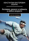 Константин Осьмак -Растяжка, шпагат игибкость влюбом возрасте