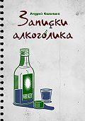 Андрей Сагалаев -Записки алкоголика