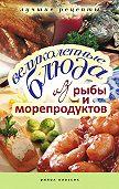Елена Анатольевна Бойко -Великолепные блюда из рыбы и морепродуктов. Лучшие рецепты