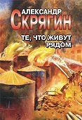 Александр Скрягин -Те, что живут рядом