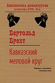 Бертольд Брехт -Кавказский меловой круг