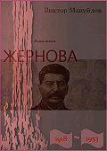 Виктор Мануйлов -Жернова. 1918–1953. Книга седьмая. Держава