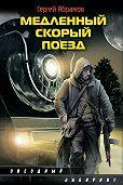 Сергей Абрамов -Медленный скорый поезд