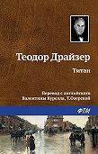Теодор  Драйзер -Титан