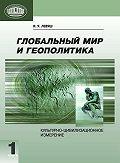 Илья Левяш -Глобальный мир и геополитика. Культурно-цивилизационное измерение. Книга 1