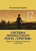 Владимир Лавров -Система личностного роста «Триумф». Модуль 12. Природа мужского и женского