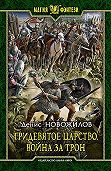 Денис Новожилов -Тридевятое царство. Война за трон