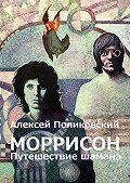 Алексей Поликовский -Моррисон. Путешествие шамана
