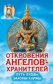 Ренат Гарифзянов -Путь Будды. Законы кармы