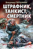 Владимир Першанин -Штрафник, танкист, смертник
