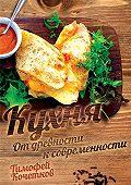 Тимофей Кочетков -Кухня. От древности к современности