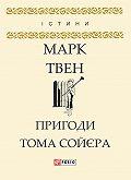 Марк Твен -Пригоди Тома Сойєра