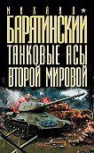 Михаил Барятинский - Танковые асы Второй Мировой