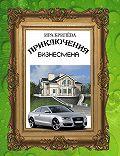 Ира Брилёва - Приключения бизнесмена