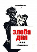 Алексей Козлов - Злоба дня. Публицистика