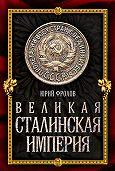 Юрий Фролов -Великая сталинская империя