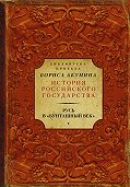 Сергей Соловьев -Русь в «Бунташный век» (сборник)