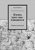 Олег Веденеев - Жизнь прес-мы-кающихся. Сборник рассказов