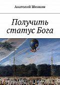 Анатолий Шинкин -Получить статусБога