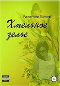 Валентина Панина -Хмельное зелье