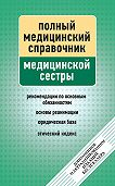 П. Вяткина - Справочник медицинской сестры