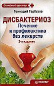 ГеннадийГарбузов -Дисбактериоз. Лечение и профилактика без лекарств