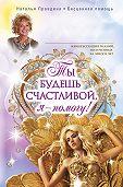 Наталия Правдина - Ты будешь счастливой, я – помогу!
