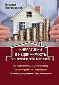 Николай Мрочковский - Инвестиции в недвижимость. 25 суперстратегий