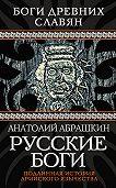 Анатолий Абрашкин -Русские боги. Подлинная история арийского язычества