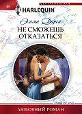 Эмма  Дарси -Не сможешь отказаться
