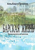Альберт Громов - Барская жизнь