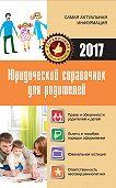Мария Кузьмина - Юридический справочник для родителей