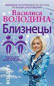 Василиса Владимировна Володина -Близнецы. Любовный астропрогноз на 2015 год