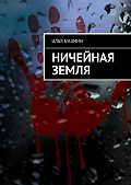 Илья Бушмин -Ничейная земля