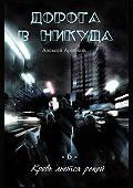 Алексей Артюхин -Дорога в никуда