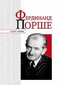 Николай Надеждин -Фердинанд Порше