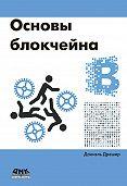 Даниэль Дрешер -Основы блокчейна: вводный курс для начинающих в 25 небольших главах